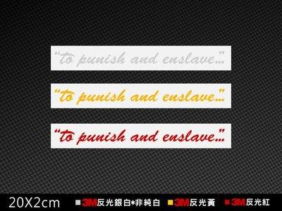 UONE 貨號SAM227 to punish and enslave 3M反光貼紙 (YARIS FIT ALTIS