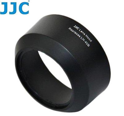 我愛買#黑色JJC副廠Olympus遮光罩LH-40B遮光罩M.ZD 45mm可反扣F1.8遮罩LH40B遮陽罩奧林巴斯太陽罩1:1.8遮陽罩F/ 1....