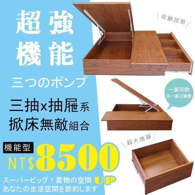 HOME MALL~機能型 3抽抽屜式床+掀床組合-雙人5尺 8500元(雙北市免運費)多色可選~可選擇方向SP