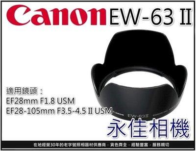 永佳相機_CANON EW-63 II EW63II 63II 原廠遮光罩 蓮花型  EF 28mm F1.8 / 28-105mm II USM 售價850元