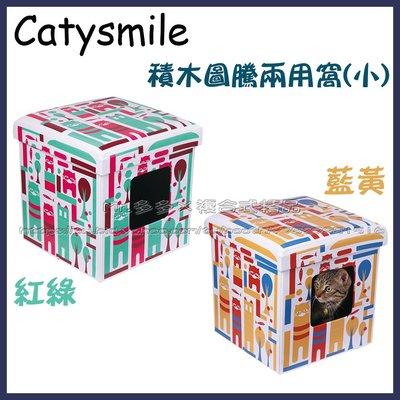 免運費【Mr.多多】<Catysmile>積木圖騰兩用窩-小(紅綠/藍黃)另有較大尺寸 睡窩 寵物睡墊 睡床 遊戲窩