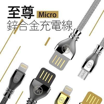 【妃凡】REMAX 至尊 鋅合金 充電線 WDC-028 Micro 傳輸線 數據線 不銹鋼 防纏繞 加碼送贈品 207