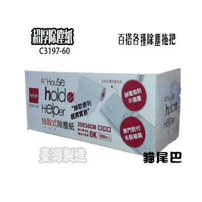 【貓尾巴】UdiLife hold拖 超厚除塵紙靜電紙 毛髮細屑OUT 20*30公分 3盒共60枚 C3197-60