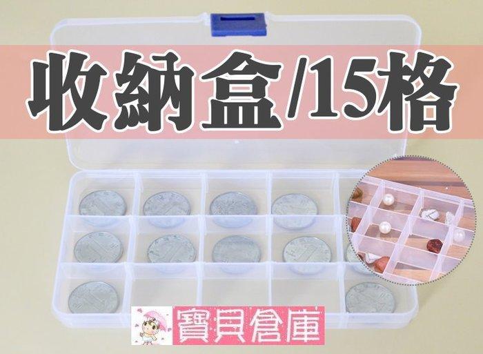 寶貝倉庫~收納盒(15格)~透明塑膠盒~藥盒~飾品盒~工具盒~零件盒~整理盒~雜物盒~插片可拆組