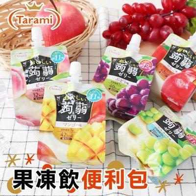 日本 Tarami 達樂美 果凍飲便利包 150g 果凍飲 蒟蒻果凍飲 果汁凍飲【SA Girl】