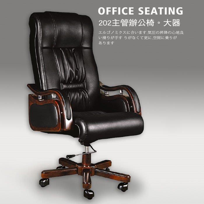 預購品))【UHO】 202 主管椅 實木扶手又大器 免運費 SO15-115-2