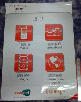 紅色小館~~~海報E2~~~遠傳 Seednet