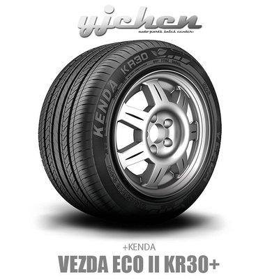 《大台北》億成輪胎鋁圈量販中心-建大輪胎 205/55R16 (Vezda Eco II KR30)