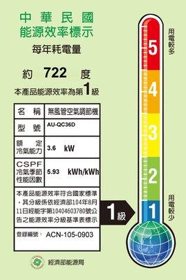 SAMPO 聲寶 約5-7坪 1級能效 省電節能 變頻單冷分離式冷氣 AU-QC36D/AM-QC36D 原廠保固