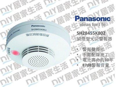 ※三重國際牌開關專賣※ SH28455K802 偵煙型火災警報器 全新公司貨 (滿千免運)
