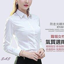 SAS 面試襯衫 防走光 純白襯衫 商務業務 正式服裝 長袖襯衫 短袖襯衫 修身襯衫 翻領襯衫【715】