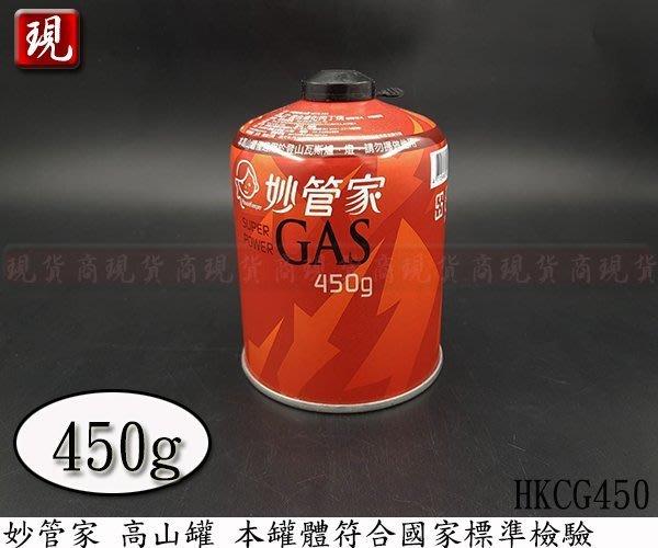 【現貨商】 妙管家 GAS 高山瓦斯罐 450g 露營 登山瓦斯罐 登山爐 公司貨 瓦斯爐 高山爐 HKCG450