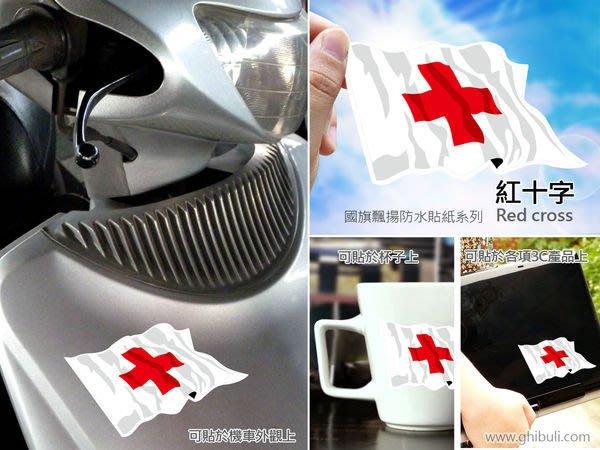 【衝浪小胖】紅十字會(國)旗飄揚貼紙/汽車/機車/抗UV/防水/3C產品/各國都有賣