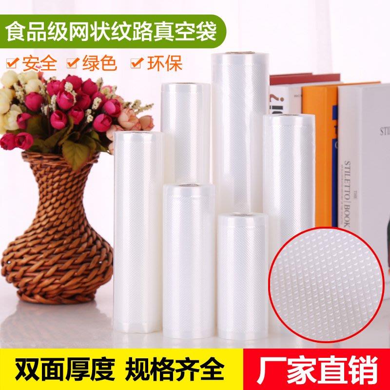爆款熱銷-紋路真空袋整卷筒17cm*5米塑封口保鮮食品袋網紋抽真空透明包裝袋