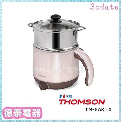 THOMSON【TM-SAK14】雙層防燙不鏽鋼多功能美食鍋【德泰電器】