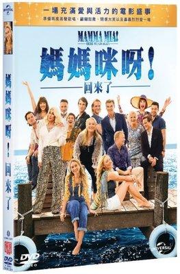 媽媽咪呀!回來了 Mamma Mia! Here We Go Again (DVD)全新