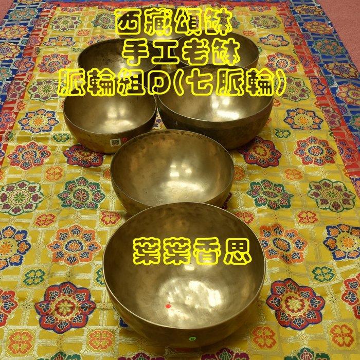 【葉葉香思】西藏頌缽 手工A+級老缽 音質非常優 脈輪組 Chakra(大缽組)8.3萬(優惠價7.)(19-24CM)