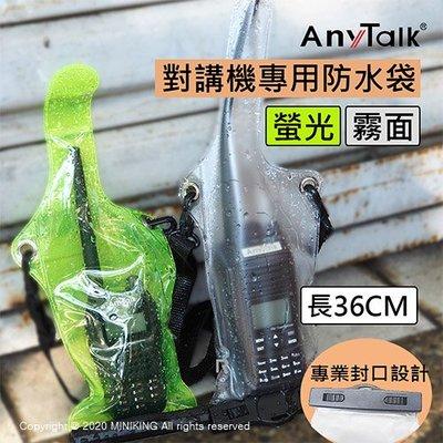 現貨 公司貨 ROWA 樂華 AnyTalk 對講機專用 防水袋 防塵 防水 收納袋 專業封口設計 附背繩