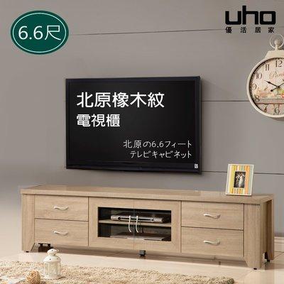 電視櫃【UHO】ZL-北原橡木紋6.6尺電視櫃 低櫃 免運