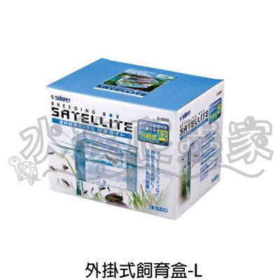 『水族爬蟲家』 日本 SUDO 外掛式 繁殖盒 隔離盒 飼育盒 S-5830 L型 1.2L 躲藏盒 CH205830 台中市