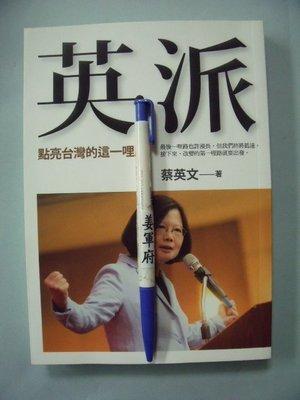 【姜軍府】《英派 點亮台灣的這一哩路》2015年初版 蔡英文著 圓神出版社 傳記 台灣政治 總統