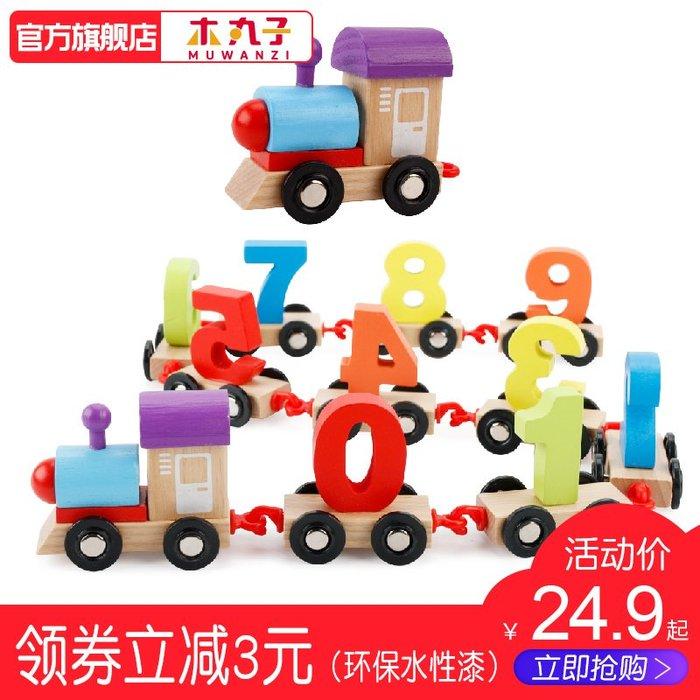 乾一木丸子数字小火车积木玩具儿童益智拼装男孩女孩宝宝1-2-5-6周岁3