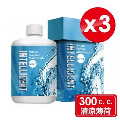 (3入組) Intelligent 因特力淨 酵素漱口水 300c.c.X3罐 (清涼薄荷) 專品藥局【2013858】