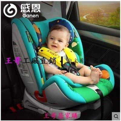 【王哥】感恩兒童安全座椅 larky系列半人馬座寶寶座椅isofix 9個月-12歲DX-119013