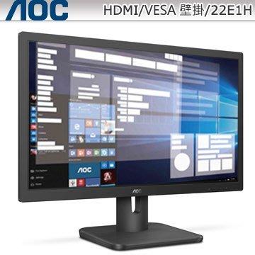 (附發票)AOC 22型螢幕 22E1H 不閃屏低藍光可壁掛V/H(非223V5LHSB2 VP228HE)