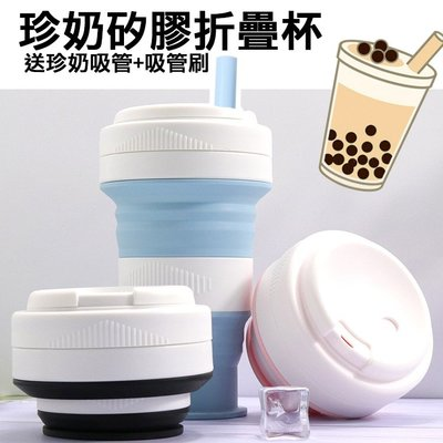 《 攢異奇 》(現貨)【矽膠折疊杯】(送好禮) 珍奶折疊杯 550ml 環保杯 冷飲杯 折疊杯 折疊水杯 矽膠水杯