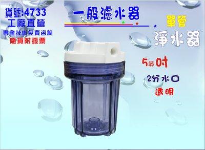 5英吋透明濾殼5英吋PP綿濾心.RO濾水器.淨水器.魚缸濾水.電解水機.水塔過濾器貨號:4733~巡航淨水~
