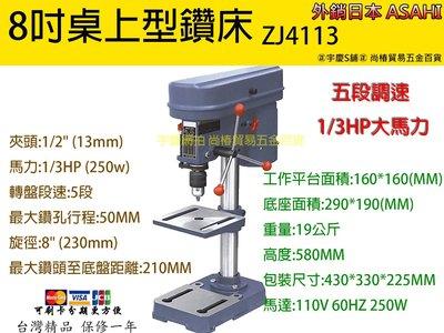 ㊣宇慶S舖㊣刷卡分期|ZJ4113|日本ASAHI 8吋桌上型鑽床 附金屬皮帶輪 五段調速/ 四分夾頭/ 1/ 3hp 台北市