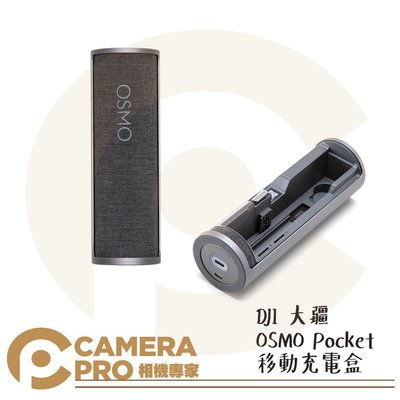 ◎相機專家◎ DJI 大疆 OSMO Pocket 移動充電盒 1500mAh 行動充電盒 收納盒 即插即充 公司貨