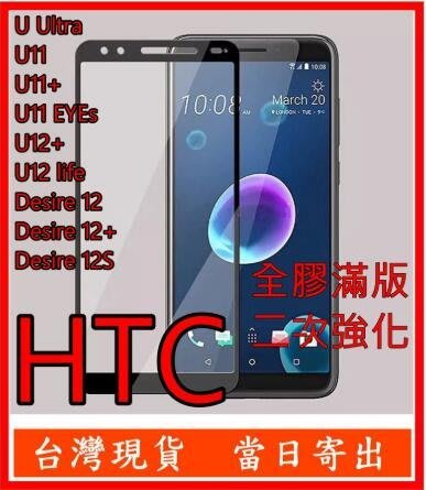 手機城市 滿版 HTC Desire 12 12+ 12S U12+ U12 life U11+ X10 U Ultra U11 EYEs 鋼化玻璃 保護貼