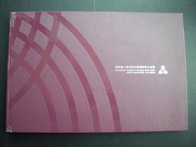 第四版連體鈔大全套空冊1本(北京康銀閣精裝本)重2公斤高27公分寬40公分厚3.2公分