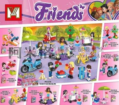 阿米格Amigo│MG128 一套8款 開心樂園派對 摩托車 腳踏車 單車 販售車 女孩系列 人偶 非樂高但相容