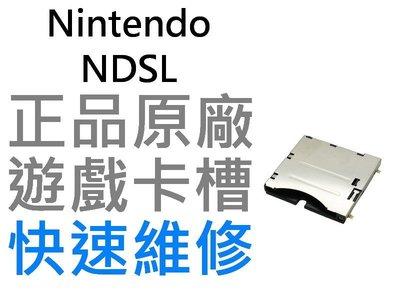 任天堂Nintendo DSL NDSL 遊戲卡槽 全新品(維修零件)【台中恐龍電玩】