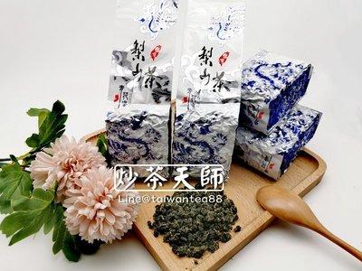 【炒茶天師】買一斤送一斤~ 梨山比賽級烏龍茶~清香果香甘醇~ $1980斤~兩斤