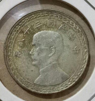 TB 10變體幣 民國38年5角逆背 三十八年五角銀幣 三十八年伍角地圖幣 地瓜 番薯 品相如圖。