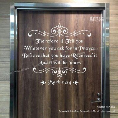 阿布屋壁貼》英文籤詩I-S‧馬可福音11章24節 牆貼窗貼 教堂佈置 讚頌 古典風格 咖啡廳/民宿居家佈置.