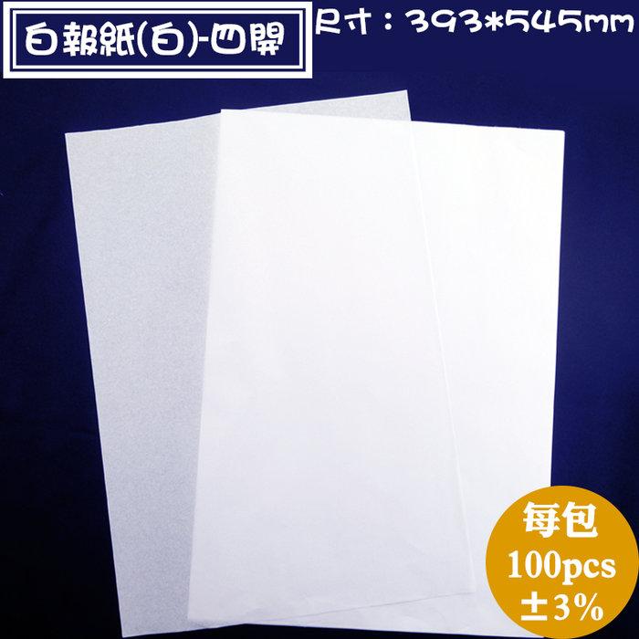 【白報紙(白)-四開,400張,尺寸:393*545mm】描圖打版用紙.襯墊紙.填充紙,各種包裝材料用紙
