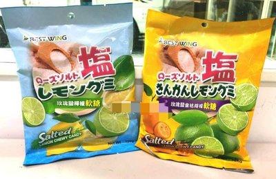 BW檸檬鹽,金桔鹽軟糖