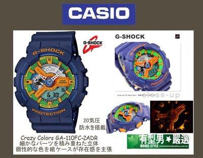 有型男~CASIO G-SHOCK GA-110FC-2 抗磁雙顯 藍樂高 Baby-G BA-110 黑金 迷彩 海神