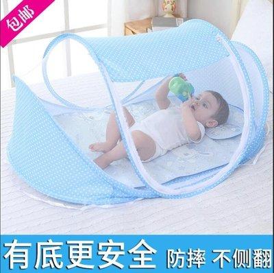 免安裝可折疊嬰兒蚊帳罩寶寶蒙古包支架嬰童床0-3歲新生兒防蚊罩