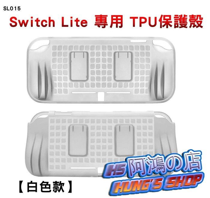 阿鴻の店-【全新現貨】任天堂 Switch Lite 專用 白色 TPU 可收納遊戲卡 保護殼 保護套[SL015]