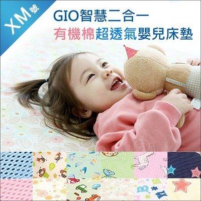 ✿蟲寶寶✿【韓國GIO】寶寶不怕熱~智慧二合一 有機棉 超透氣嬰兒床墊 XM號 70x120cm 多款花色可選