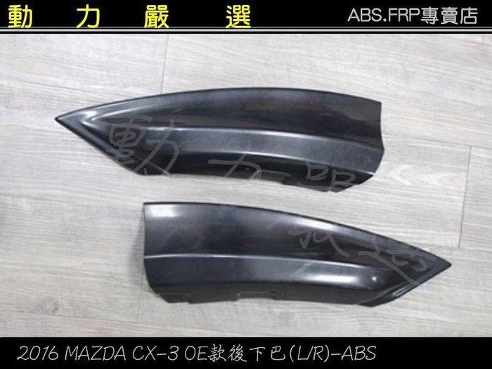 動力嚴選 MAZDA 2016 CX-3 CX3 OE款後下巴(L/R)-ABS
