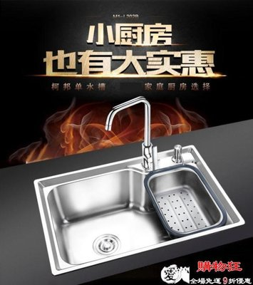 水槽 廚房洗菜盆 304不銹鋼單槽 水盆淘菜盆洗菜池水槽套餐 [全館9折]【購物狂】