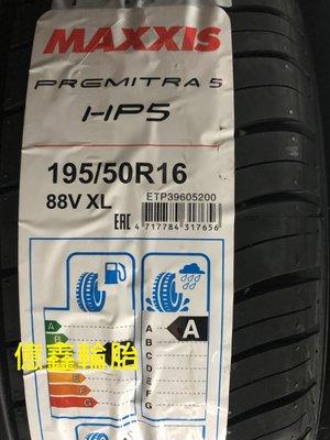 《億鑫輪胎 三峽店》瑪吉斯  MAXXIS  HP5  195/50/16  瘋狂上市  現貨供應