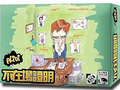 正版桌遊 桌遊滿千免運  不在場證明 Alibi-中文版